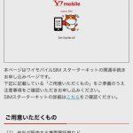 Using-Ymobile-SIM-from-Apple-06.jpg