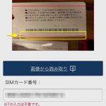 Using-Ymobile-SIM-from-Apple-08-2.jpg