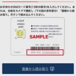 Using-Ymobile-SIM-from-Apple-13-2.jpg