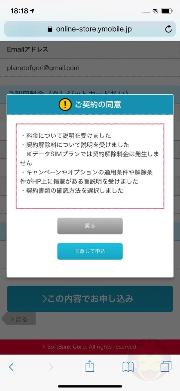 Using-Ymobile-SIM-from-Apple-21.jpg