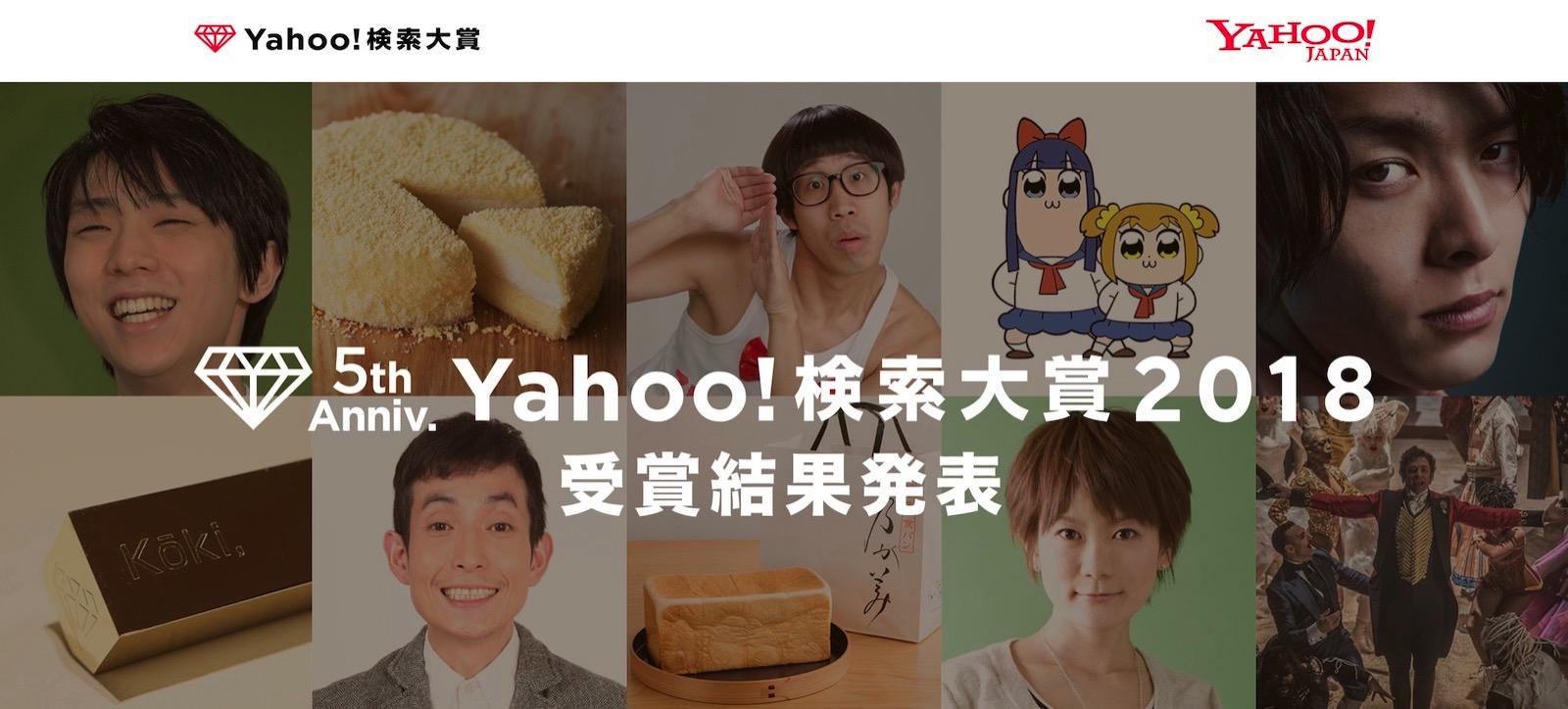 Yahoo Search 2018