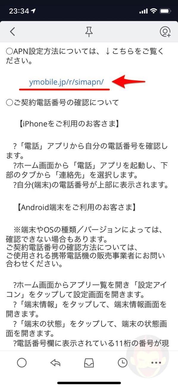 Y!mobile SIMカードを利用開始する方法