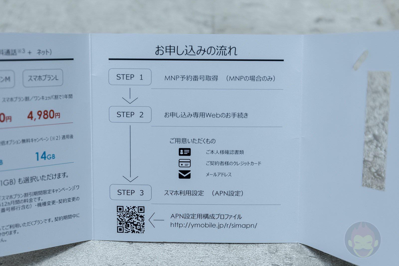 Ymobile SIM Starter Kit and iPhoneXR 08