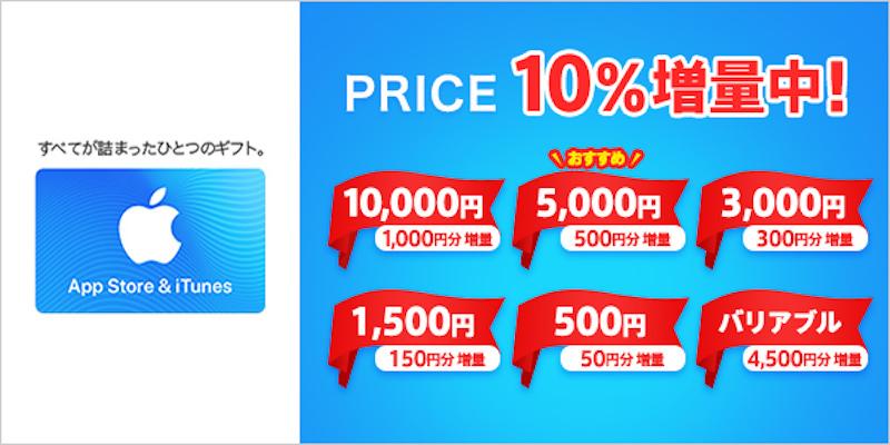 App store gift card softbank