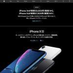 iphone-xs-xr-campaign-shitadori.jpg