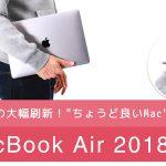 macbookair2018.jpg