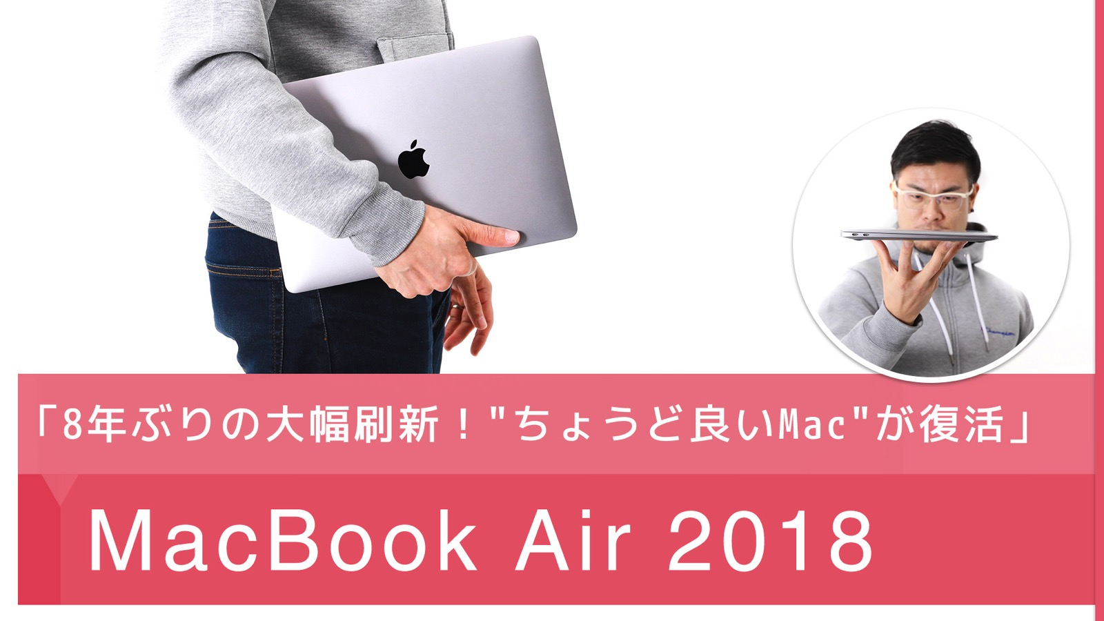 Macbookair2018