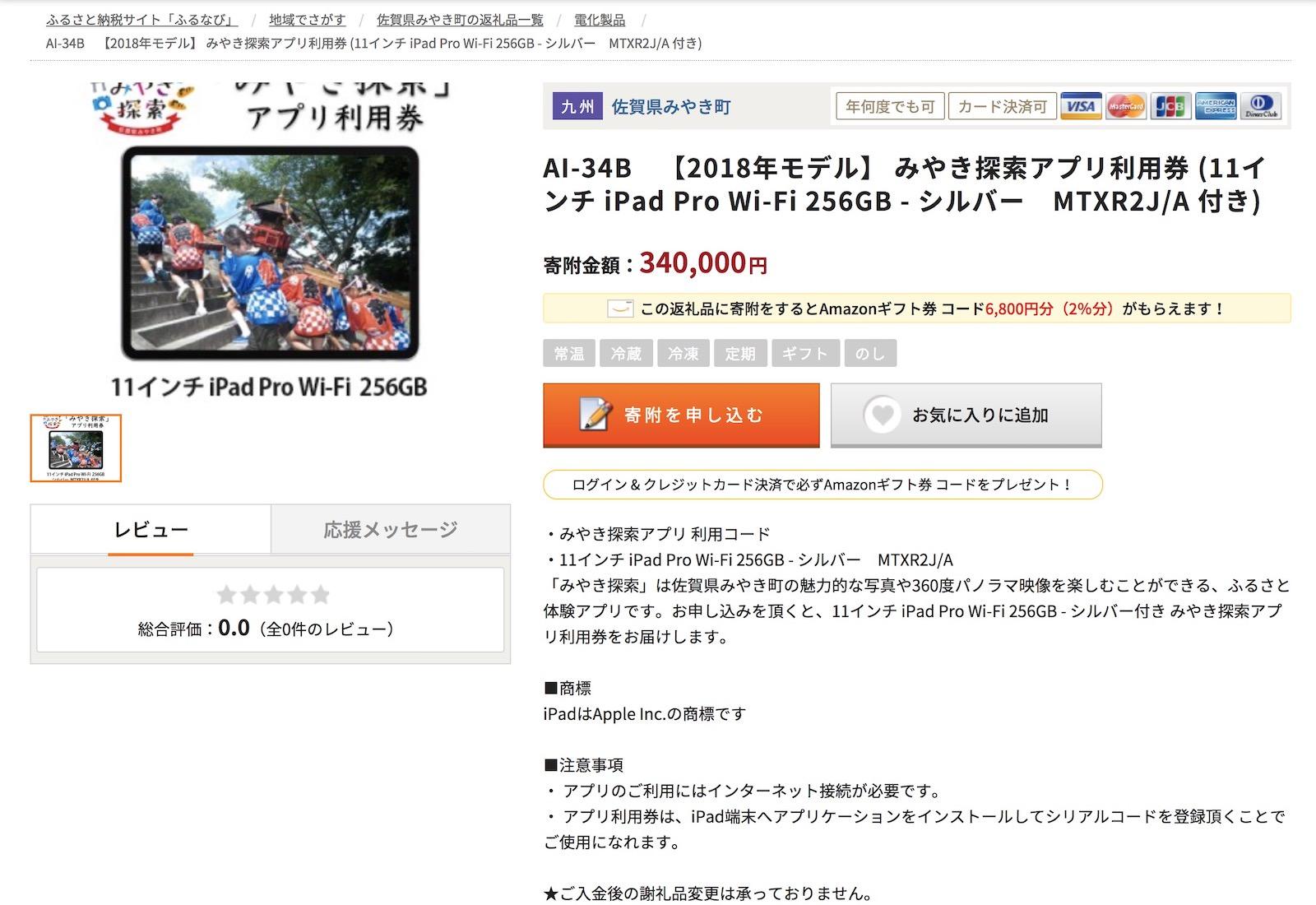 sagaken-miyakicho-ipad-pro-11inch.jpg