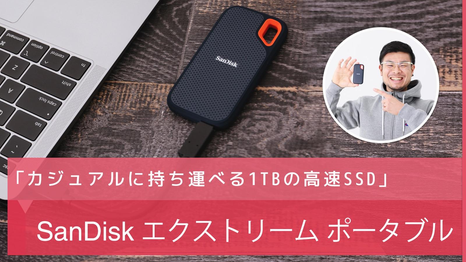 Sandisk1tb