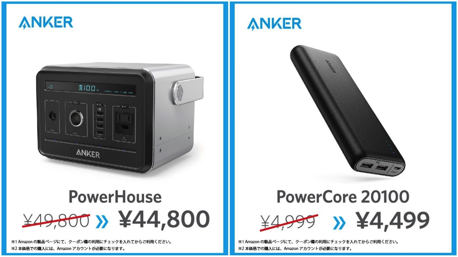 Anker Powerhouse Powercore Sale