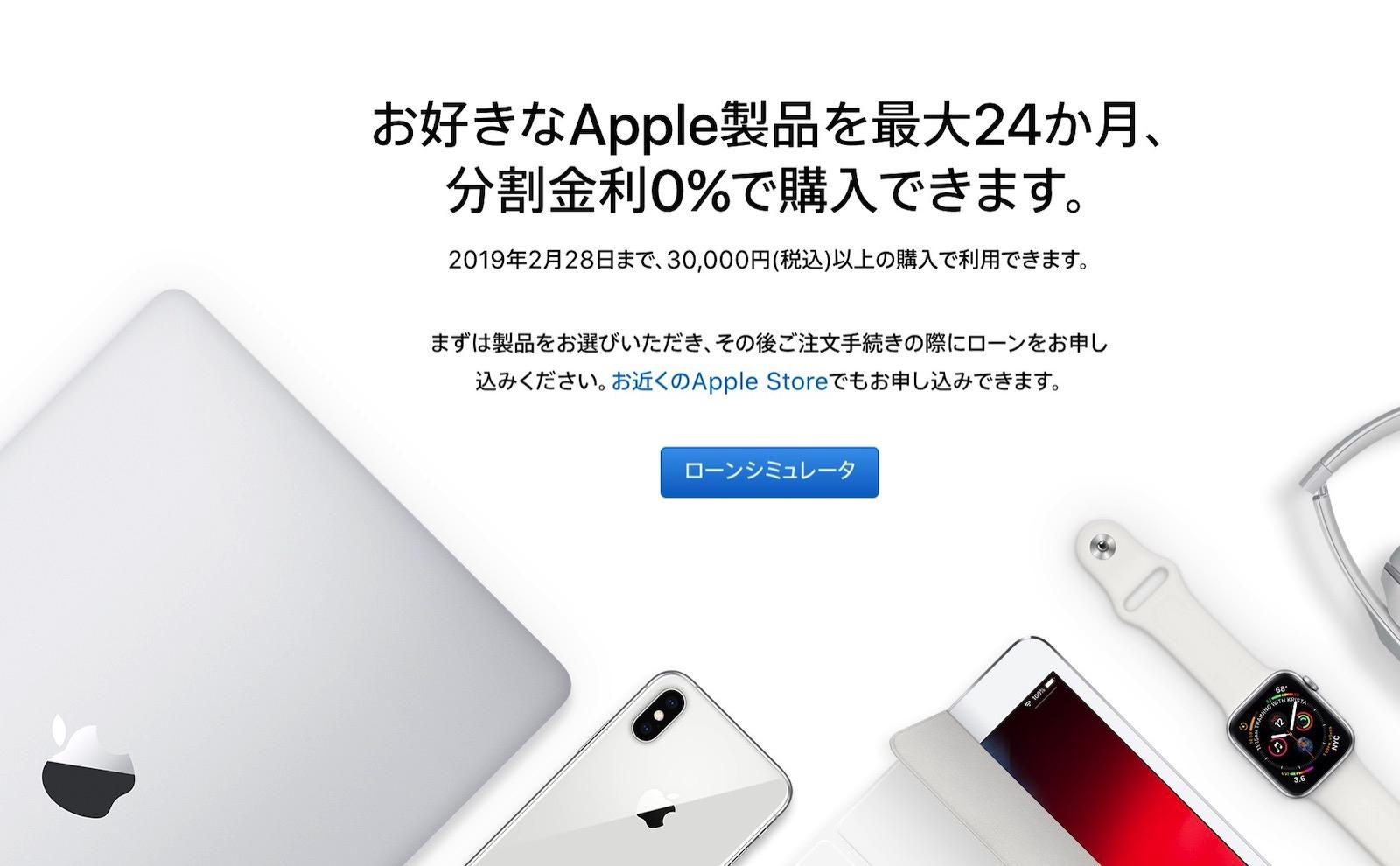 Apple Shopping Loan Financing 20190129