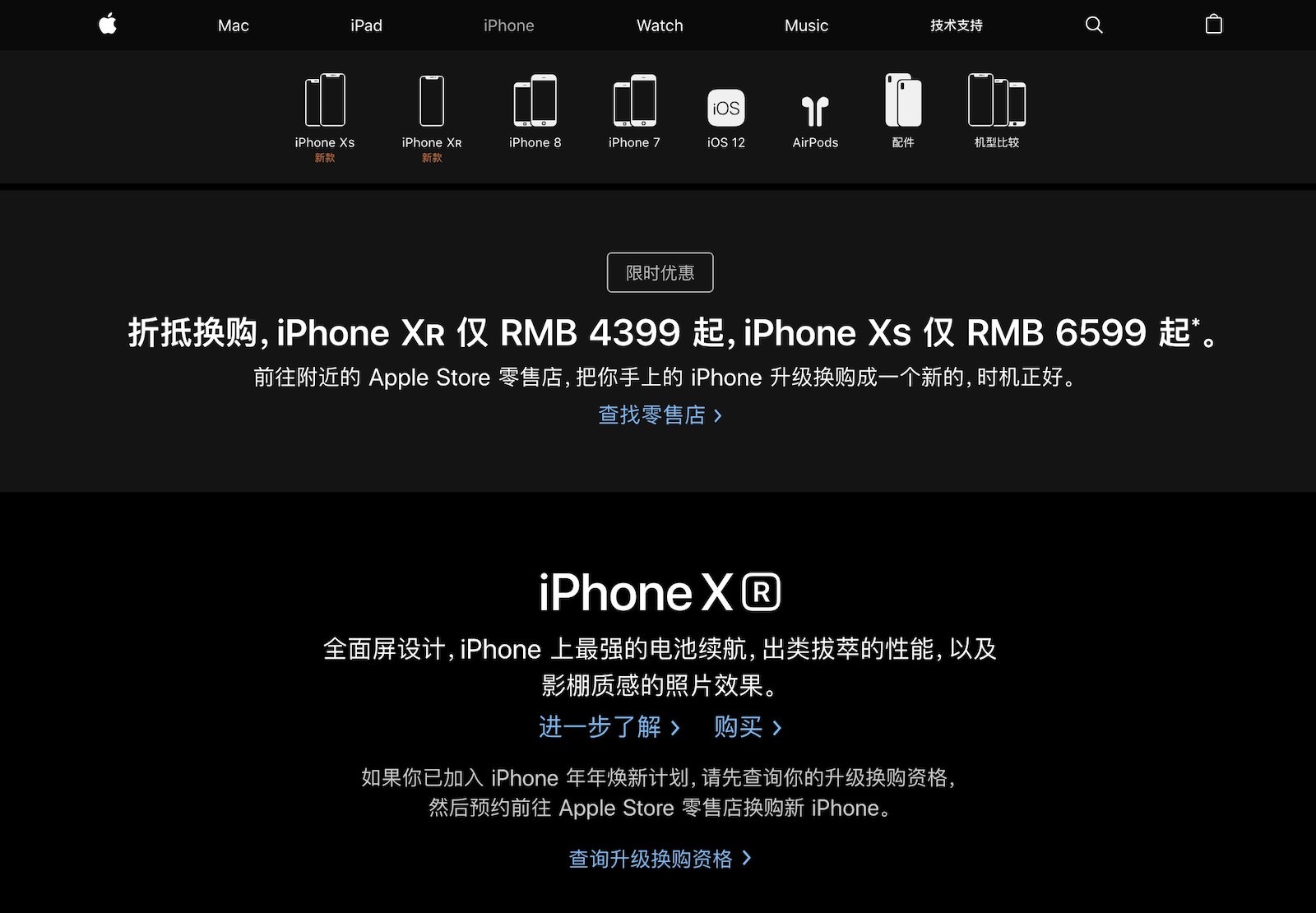 Apple iPhone China