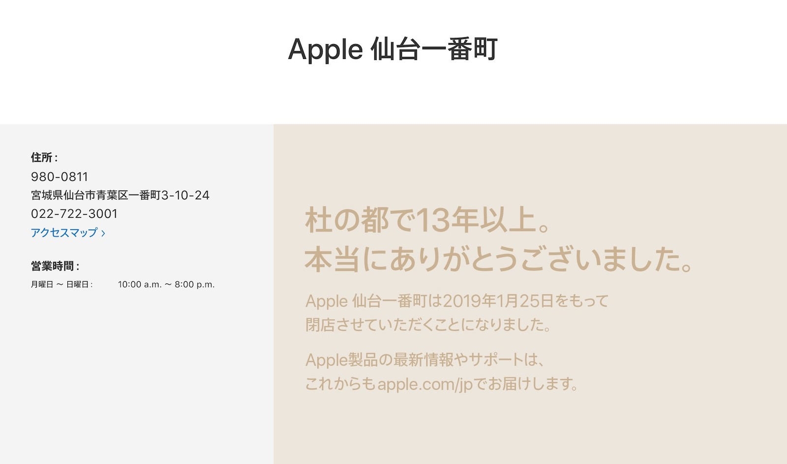 Apple sendaiichibancho closing this month