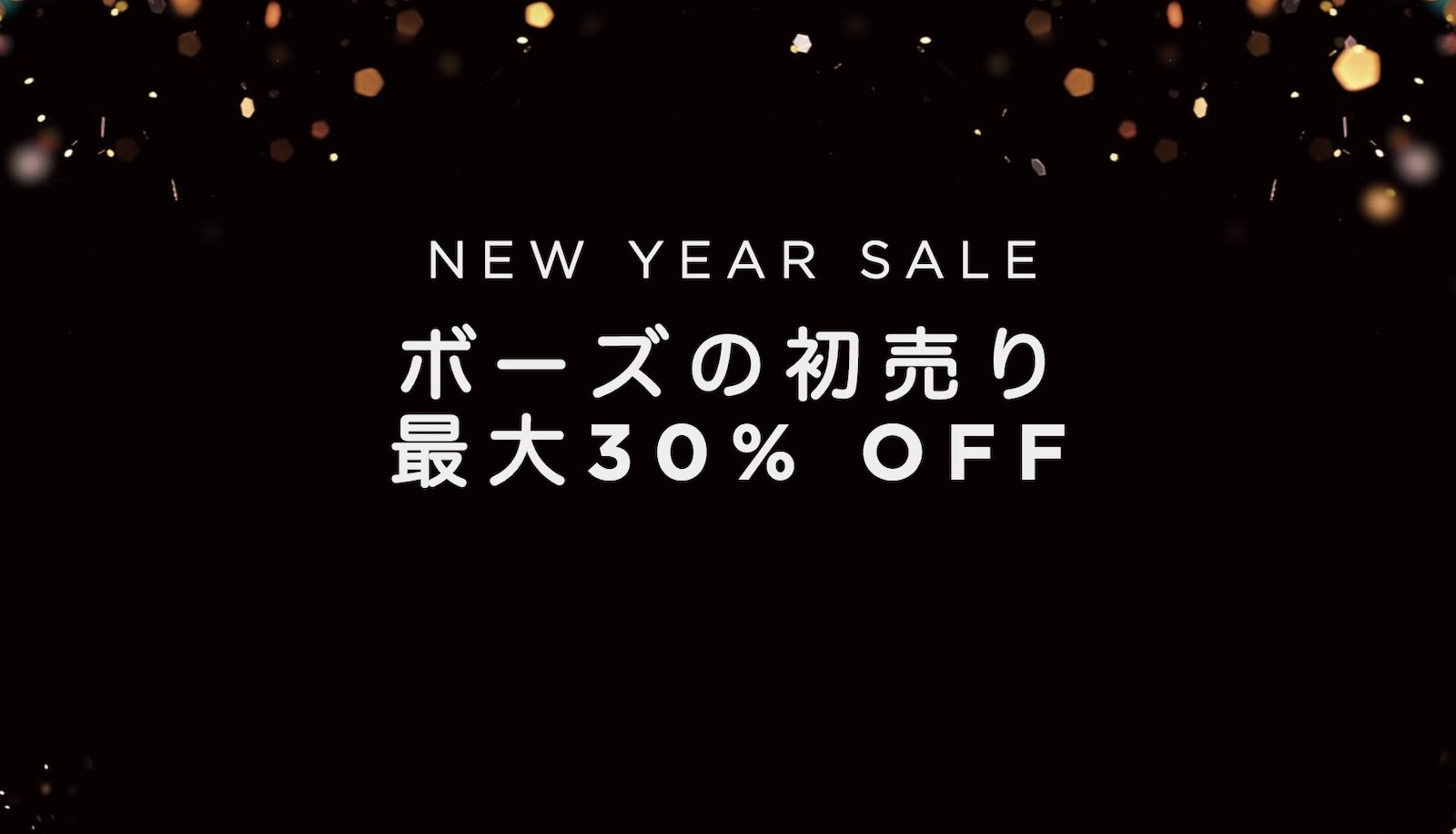 Bose New Years Sale