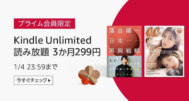 Kindle Unlimited 299 sale