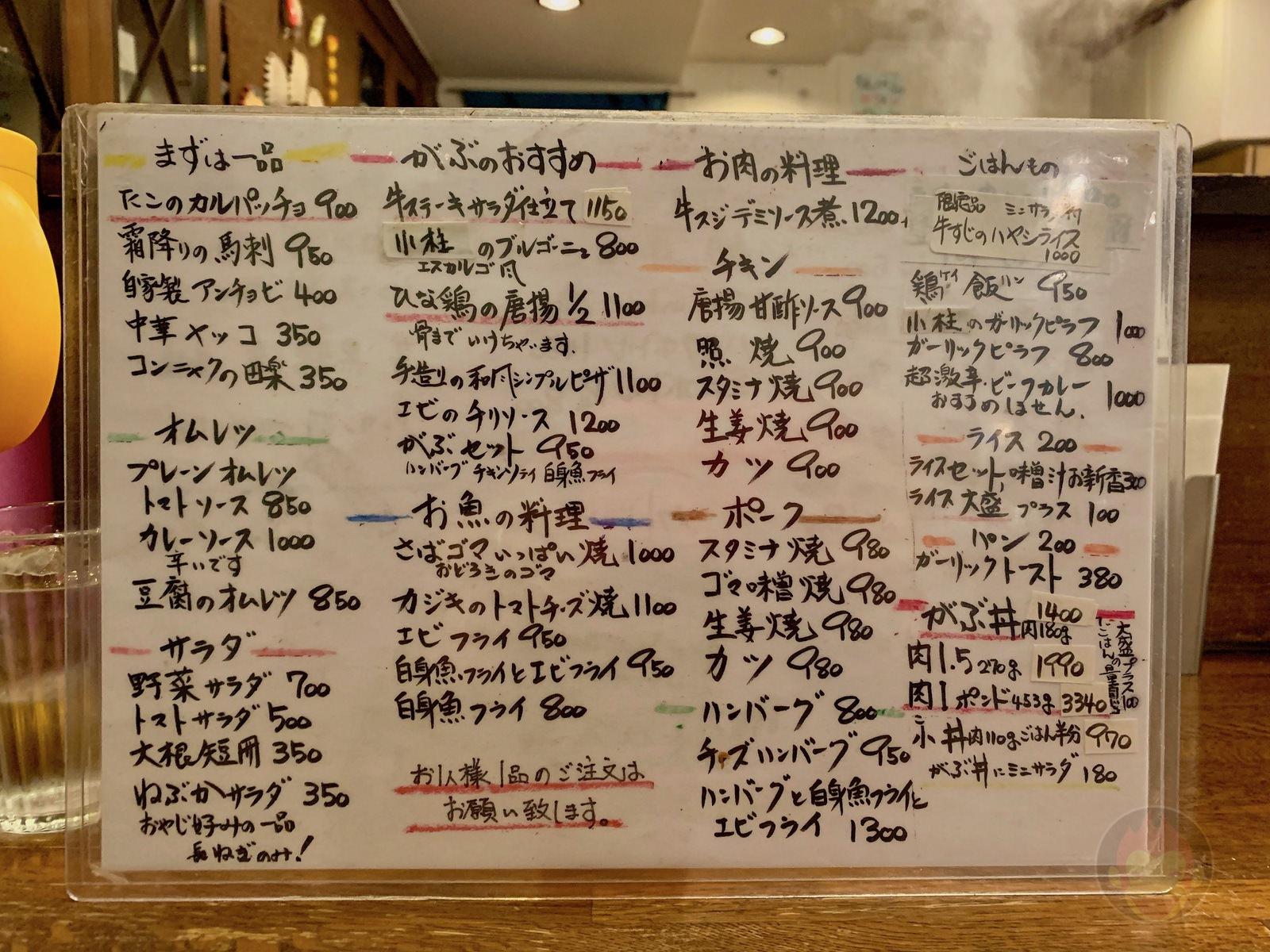 Kuisinbo Gabu Musasi koyama 03