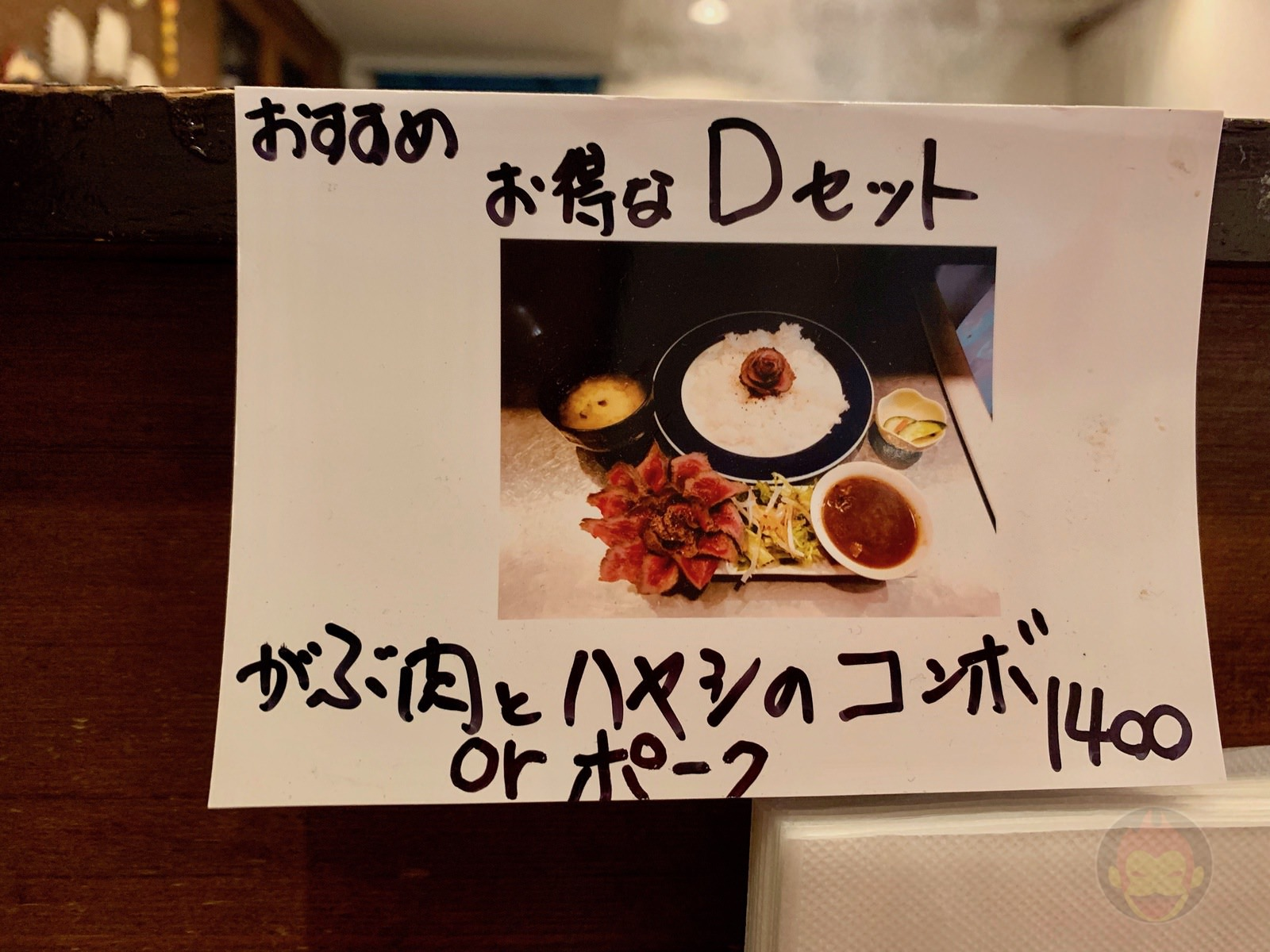 Kuisinbo-Gabu-Musasi-koyama-11.jpg
