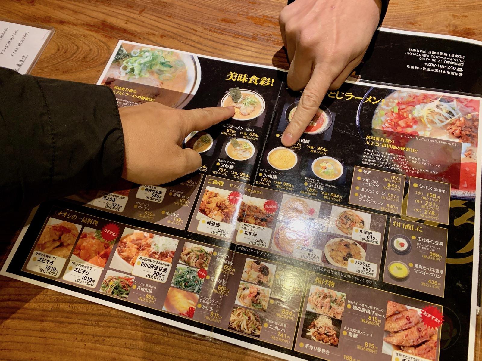 Manchinken Ramen Nagoya 01