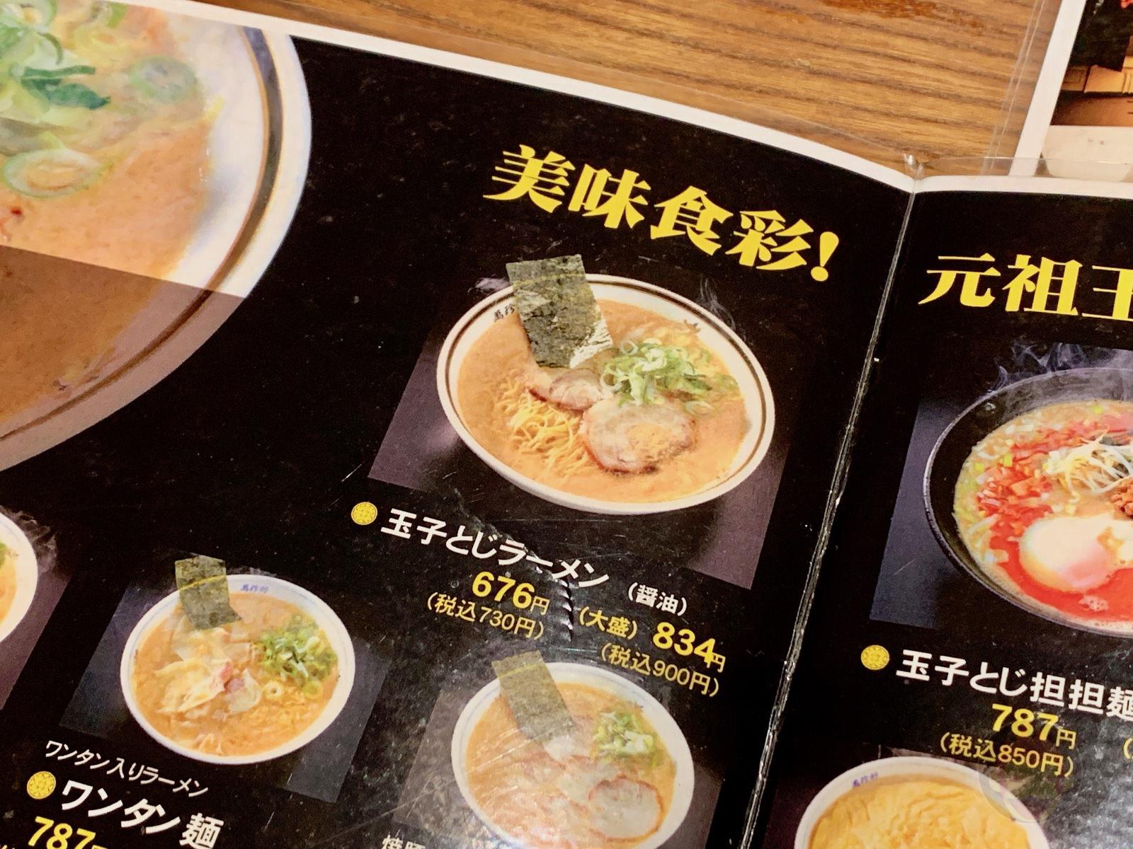 Manchinken Ramen Nagoya 02