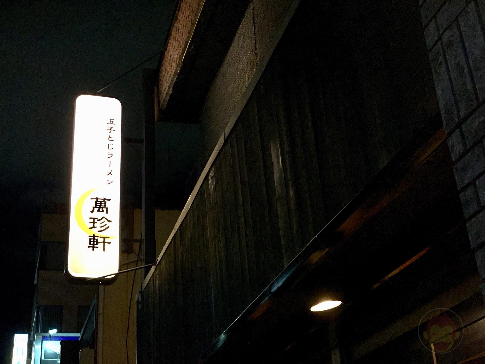 Manchinken Ramen Nagoya 05