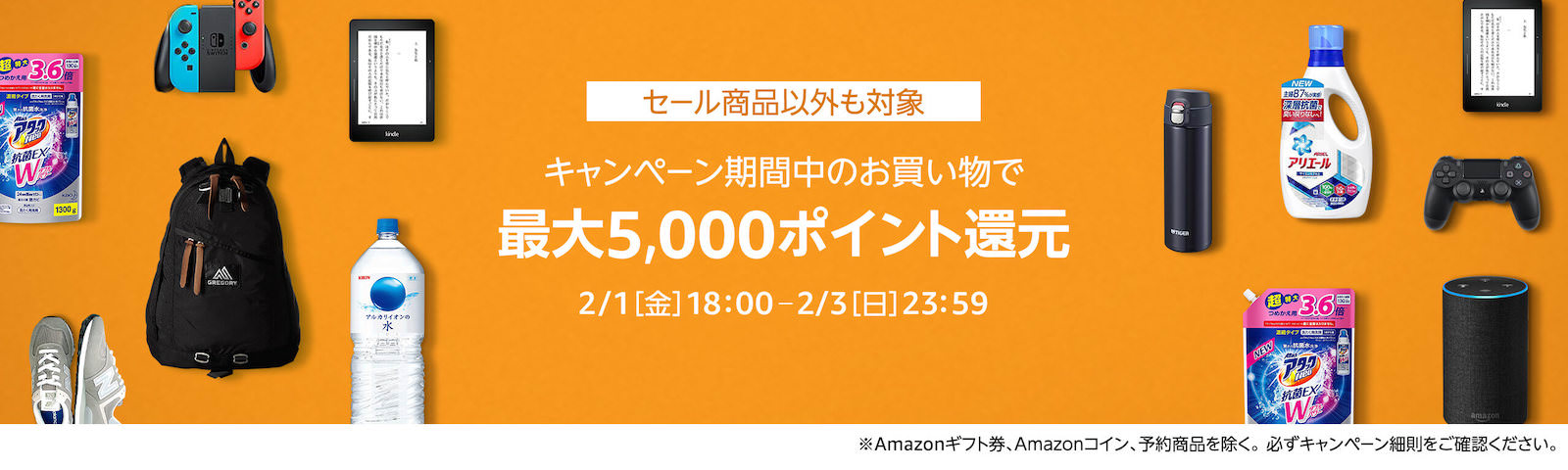 Point Up Campaign Amazon TimeSale 201902