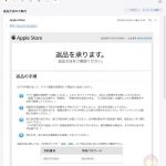 Returning-Apple-Bought-Items-Mail-01.jpg