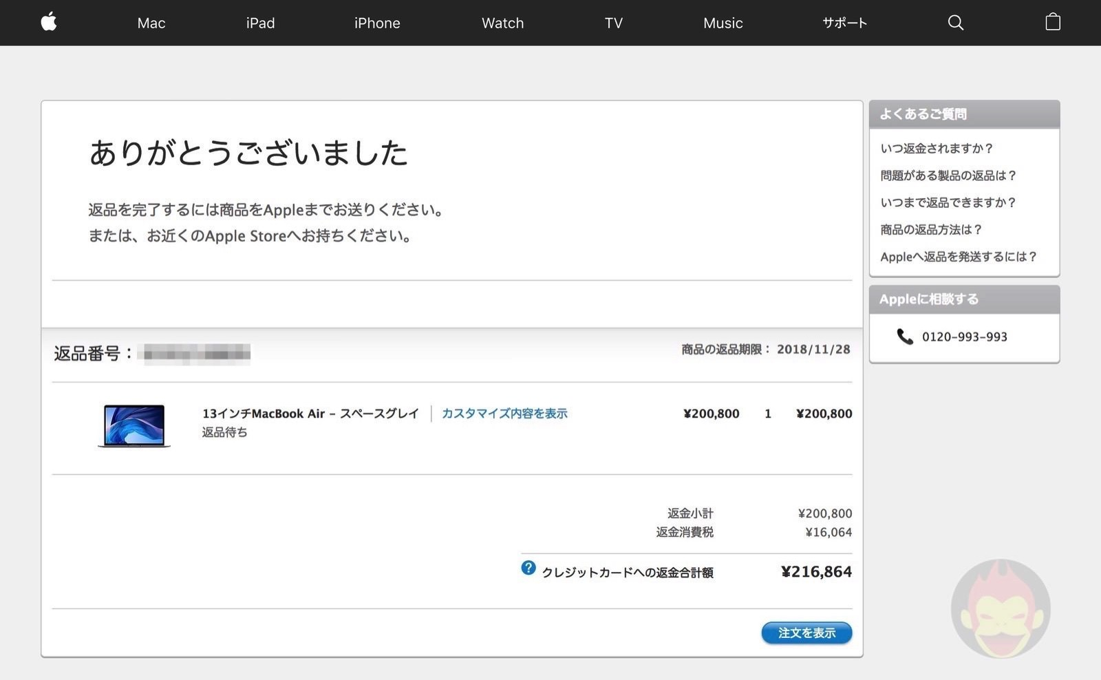 Returning-Apple-Purchased-Products-04-2.jpg