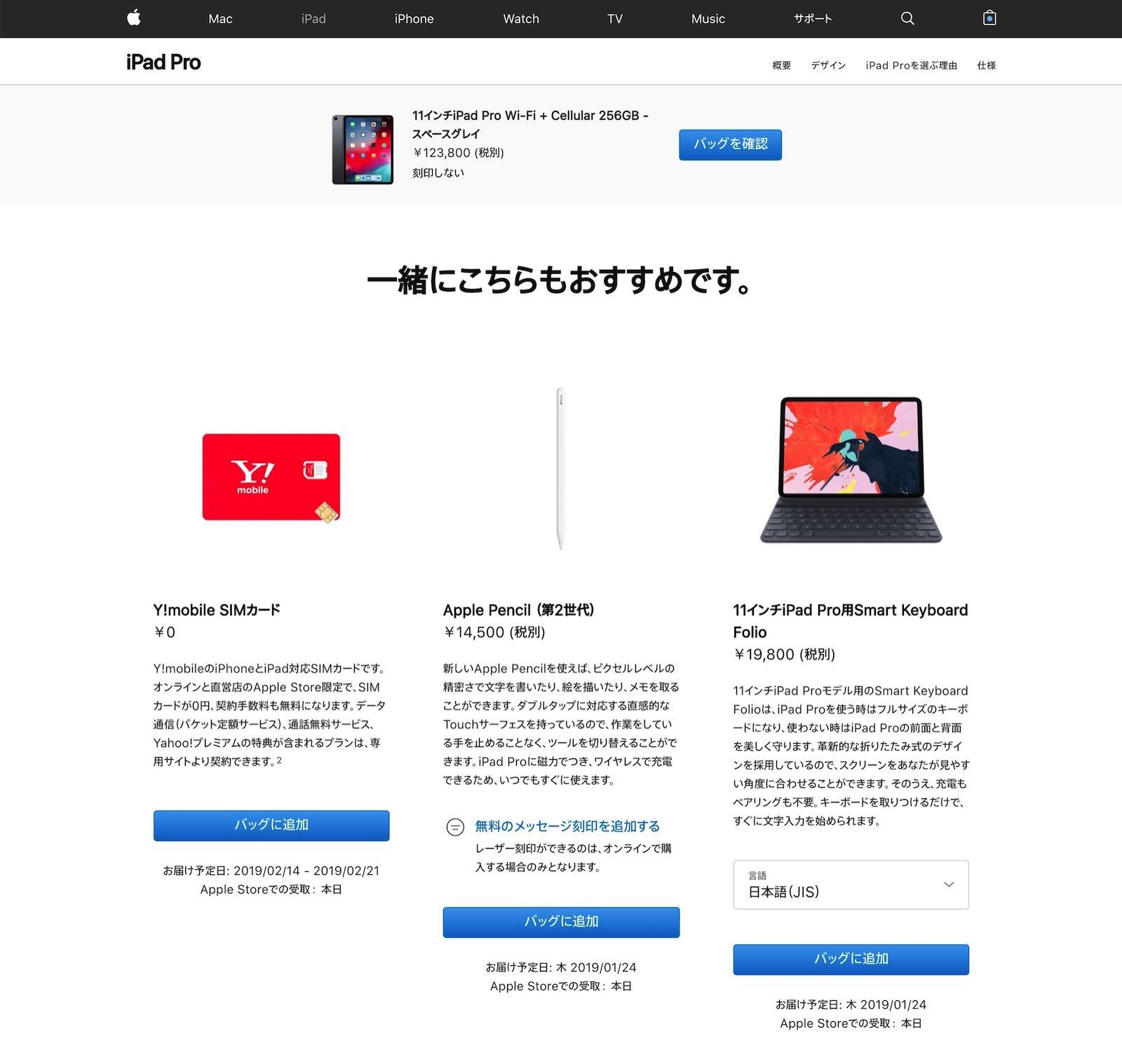 Ymobile-SIM-ipad-pro.jpg