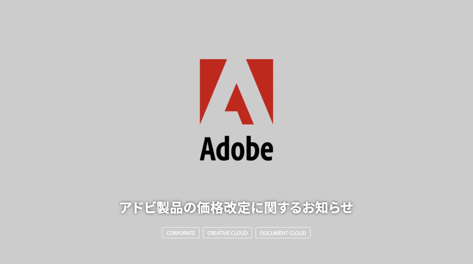 General adobe updates pricing