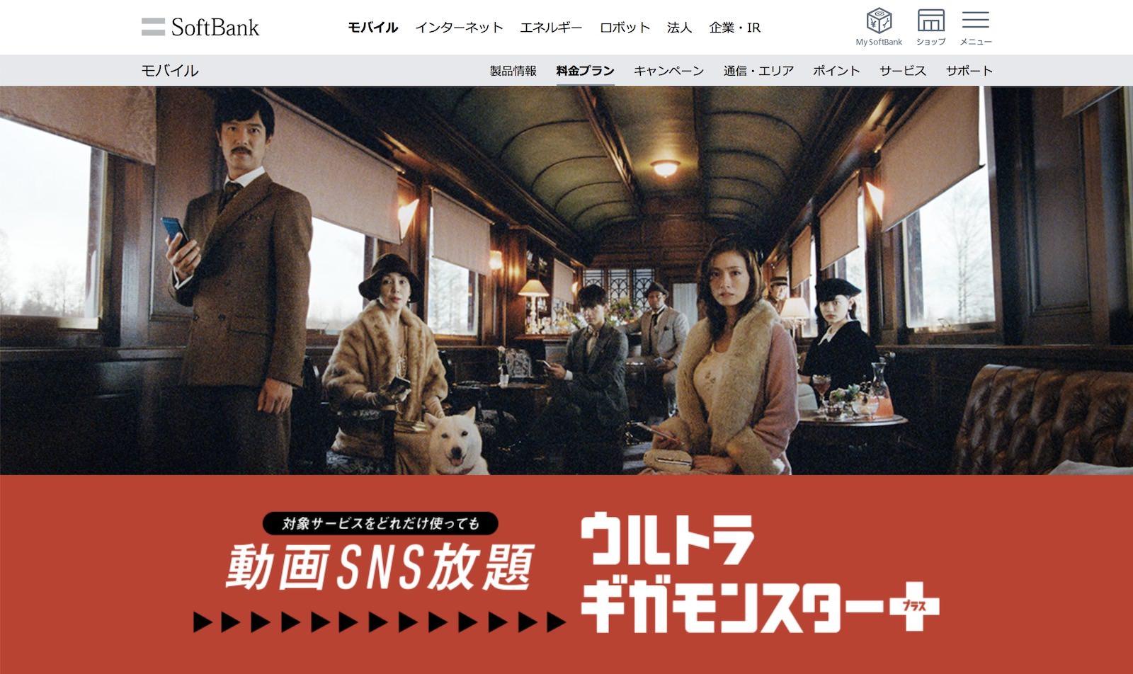 Softbank ultra giga monster