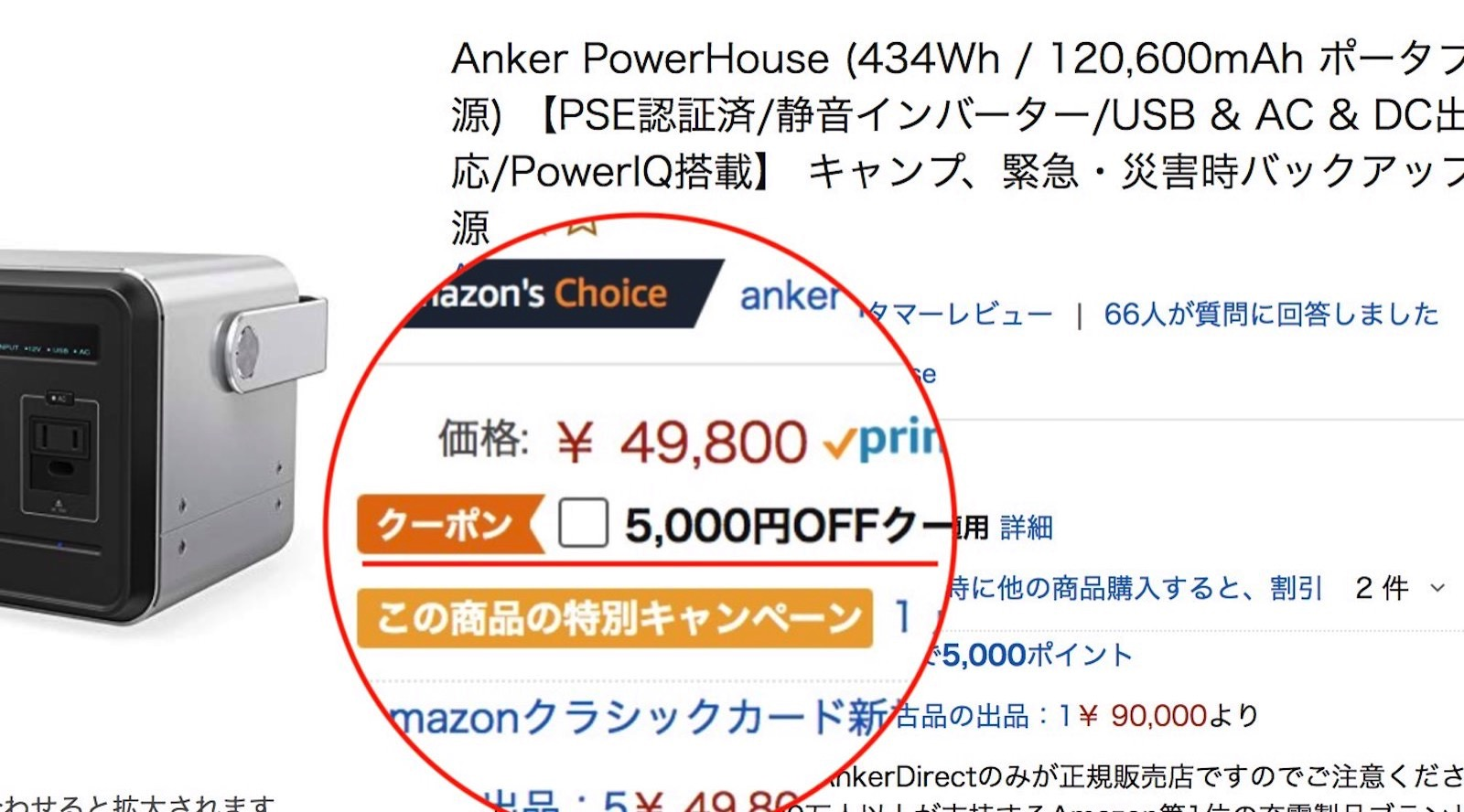 Amazon Coupon for anker