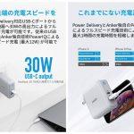Anker-PowerPort-SpeedPlus-Duo-2.jpg