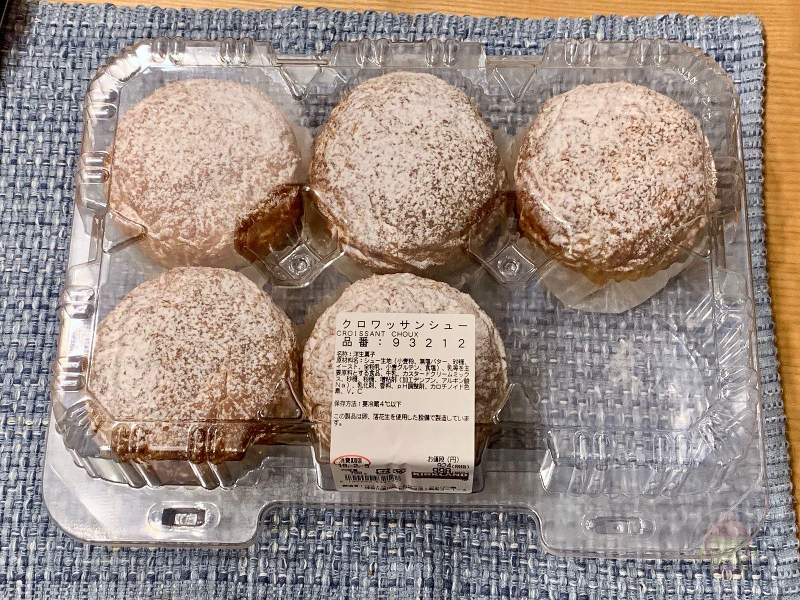 Costco-Croissant-cream-puff-01.jpg