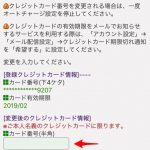 How-to-Auto-Charge-Suica-on-iphone-03.jpg