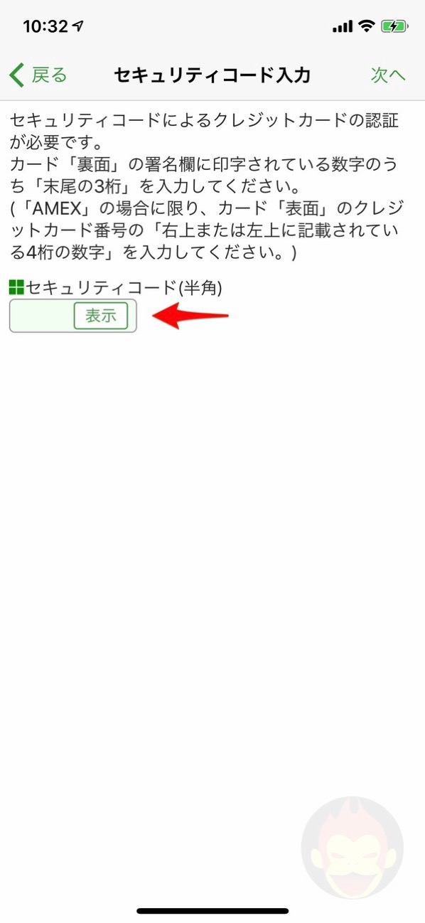 iPhoneのSuicaでオートチャージで有効期限切れ、オートチャージされなくなった場合の対処法