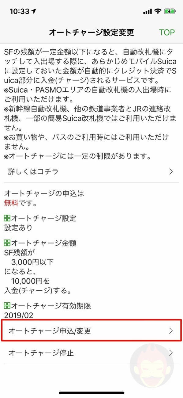 How-to-Auto-Charge-Suica-on-iphone-07.jpg