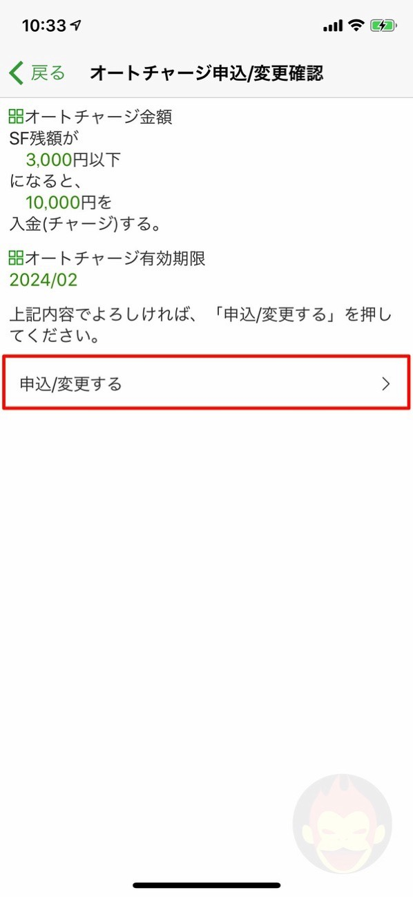 How-to-Auto-Charge-Suica-on-iphone-08.jpg
