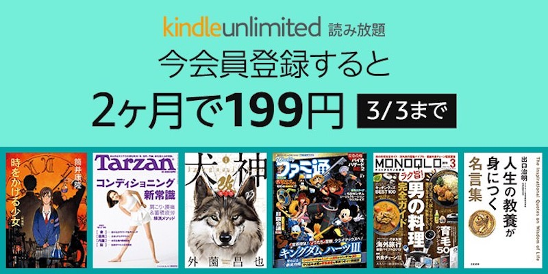 Kindle-Unlimited-Campaign.jpg