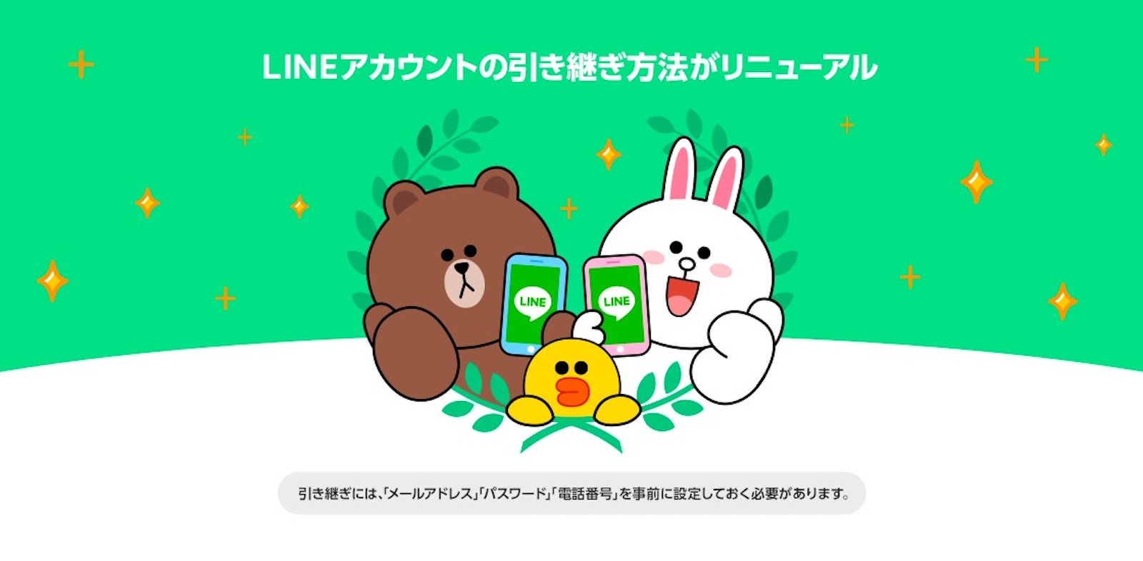 LINE How To Change Accounts 1