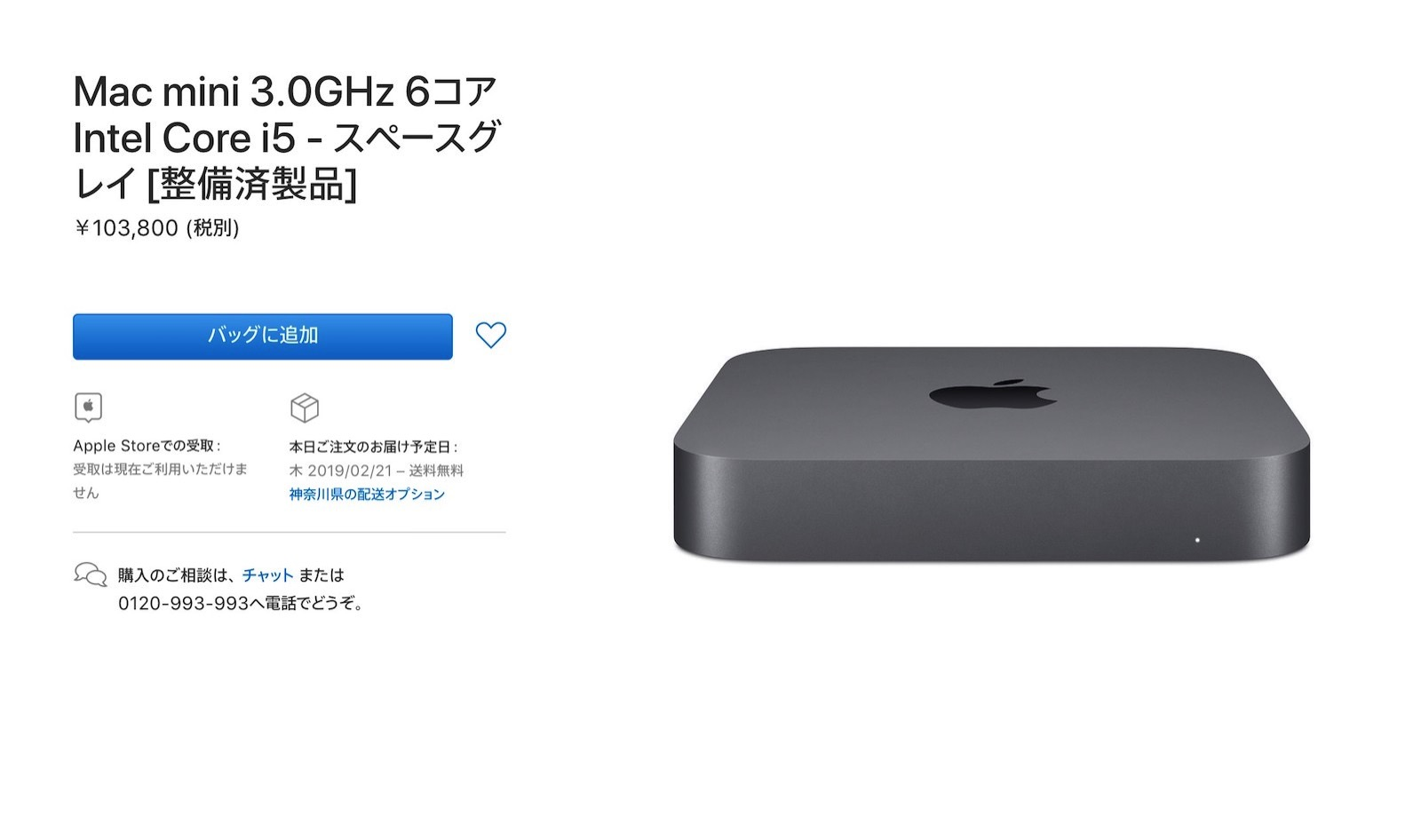 Mac mini (2018) refurbished
