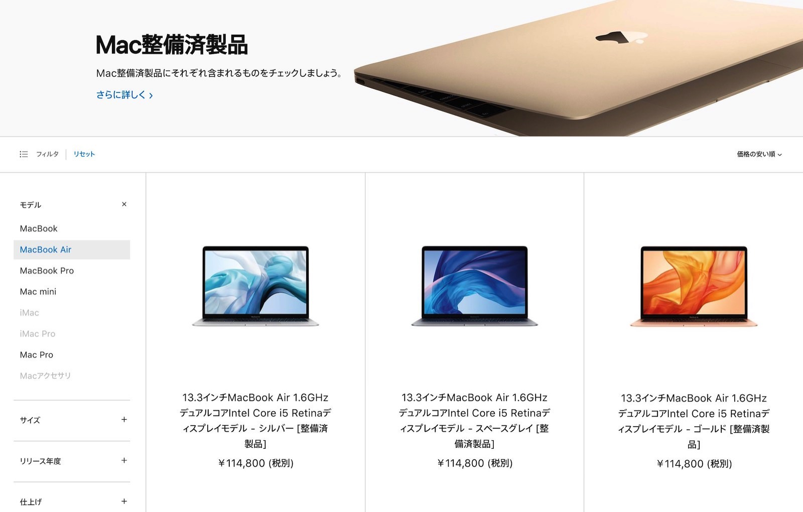 MacBook Air(2018) Refurbished 20190220