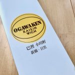 Ogawaken-Raisin-Wich-Original-01.jpg