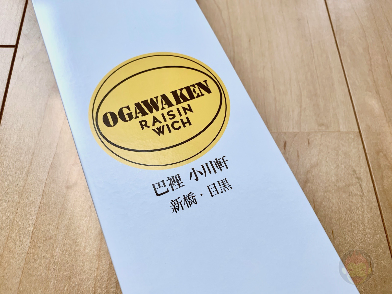 Ogawaken Raisin Wich Original 01