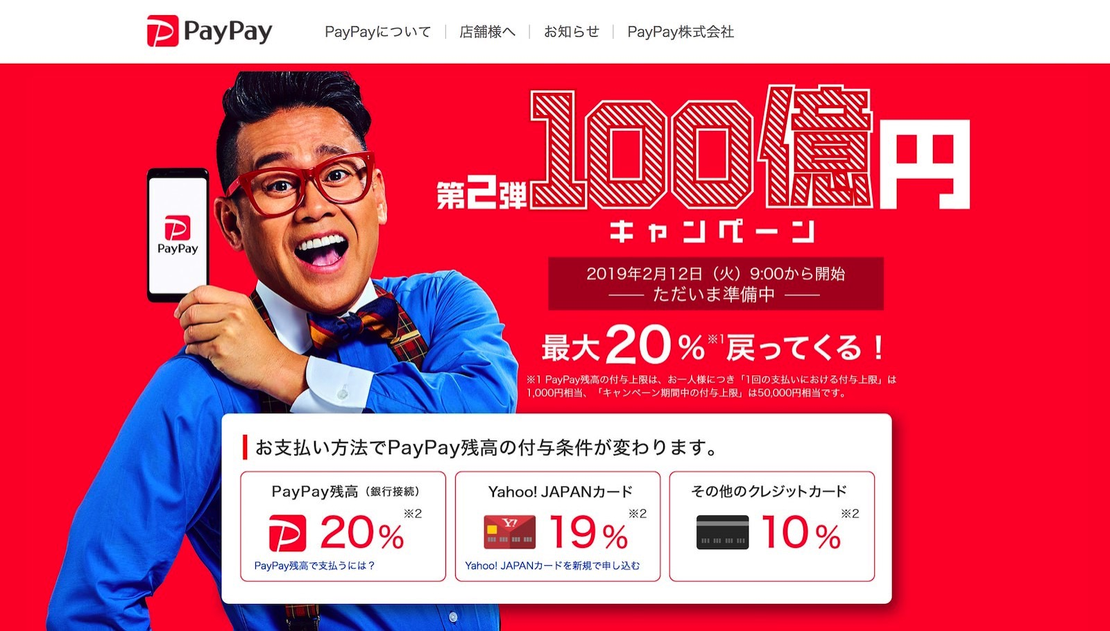 PayPay New 20Percent Campaign