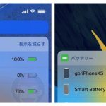 Smart-Battery-Everyday-3.jpg