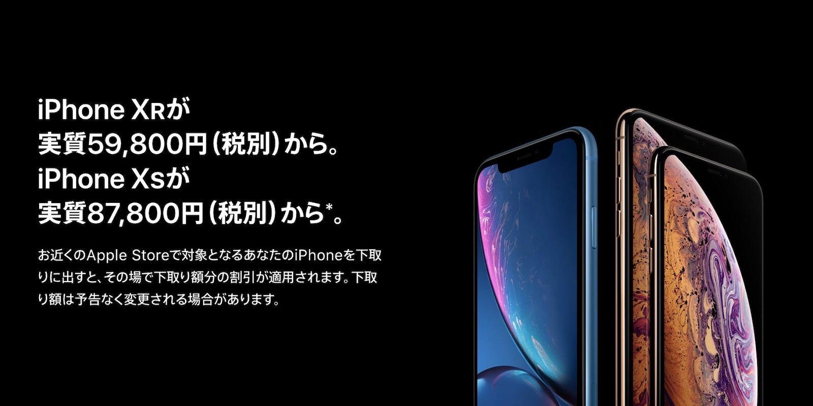 Iphonexs xr retail campaign extended
