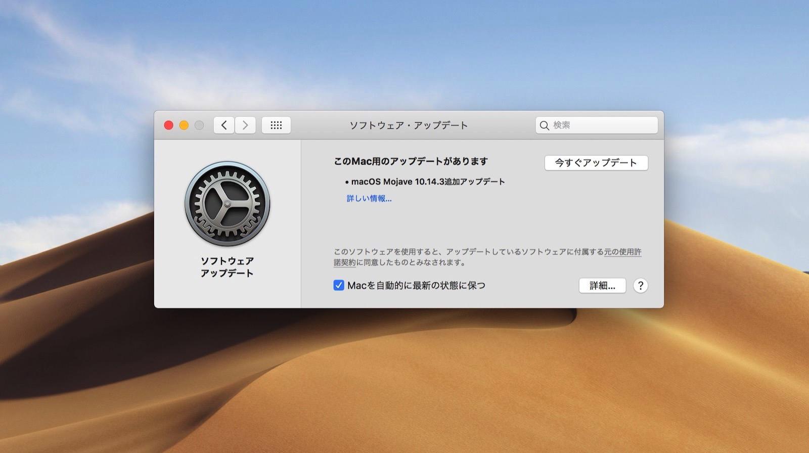macos_mojave-10_14_3-update.jpg