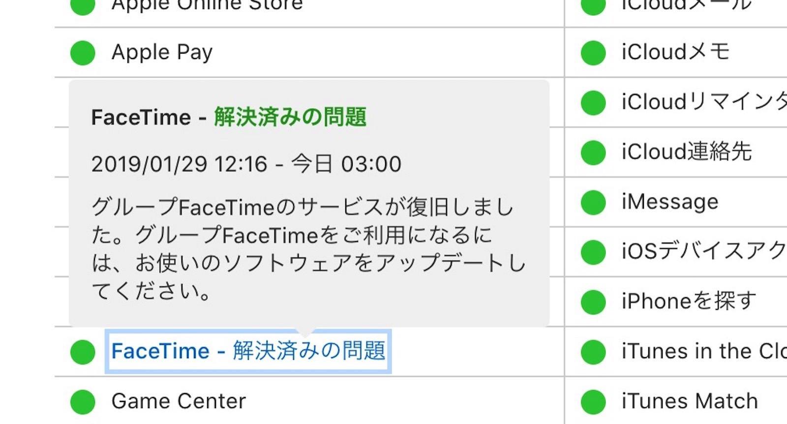 System status facetime