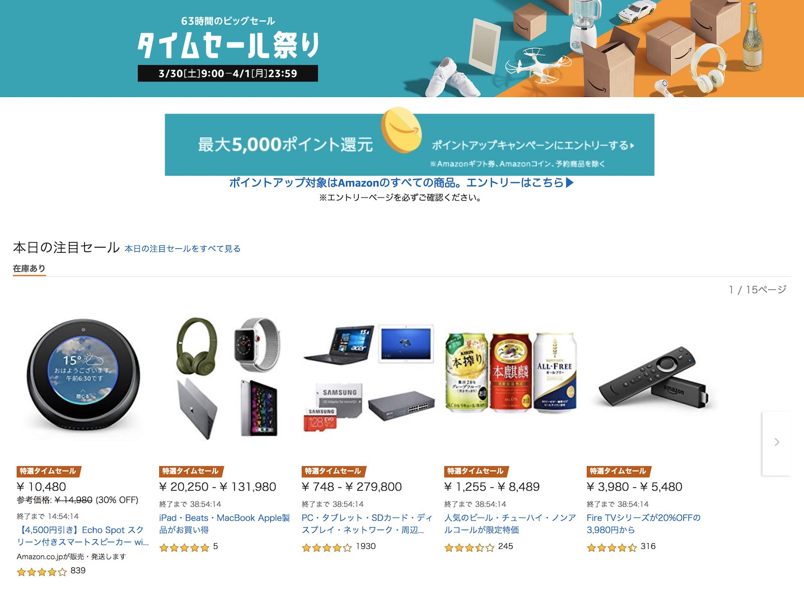 Amazon Timesale Fes 20190331
