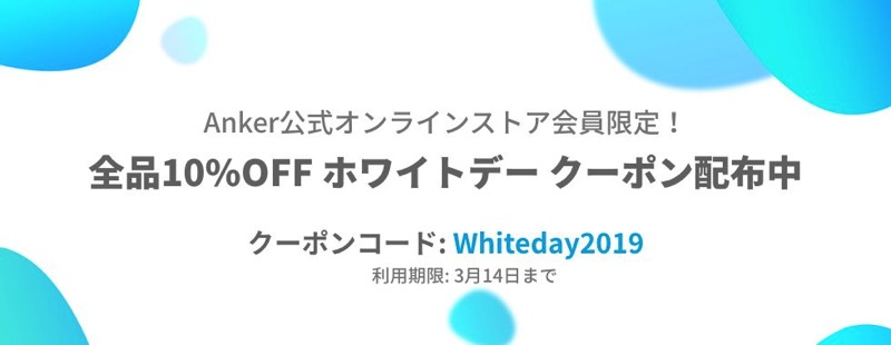 Anker White Day Coupon